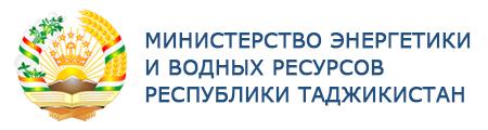 Министерство энергетики и водных ресурсов Республики Таджикистан